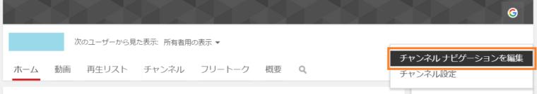 YouTubeチャンネルナビゲーションの編集