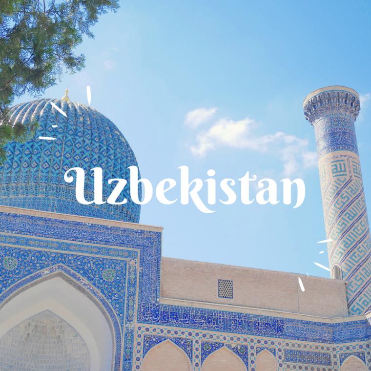 ウズベキスタン旅行