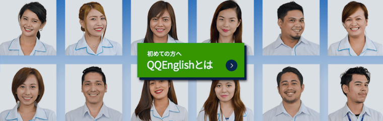 qq englishの講師