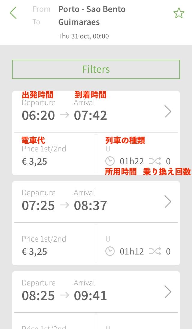 ポルトガル鉄道CPアプリの使い方4