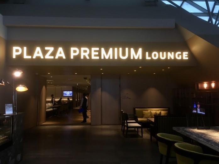 桃園空港のプラザプレミアムラウンジ(ZoneA)