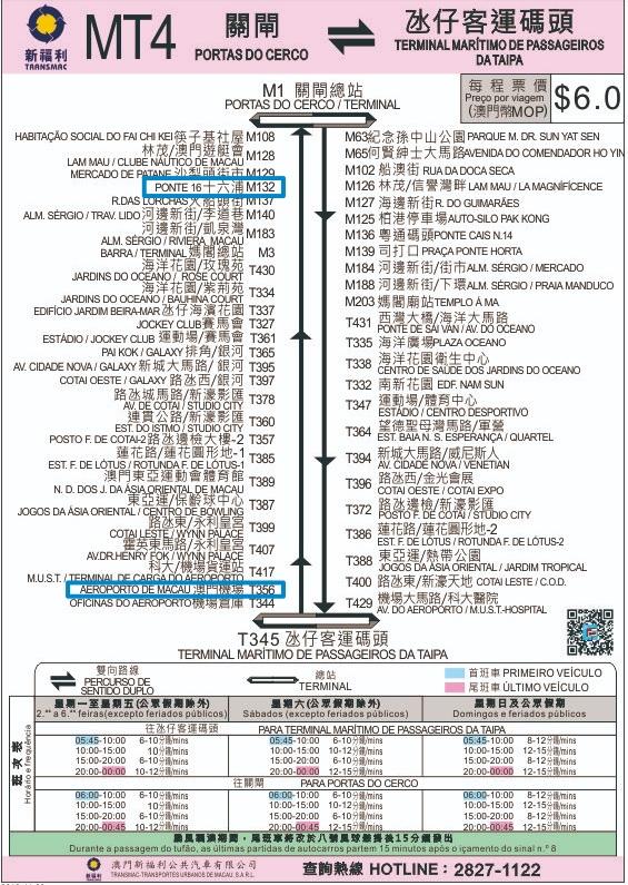 マカオMT4バスの運行表