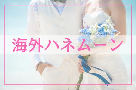 新婚旅行・海外ハネムーン