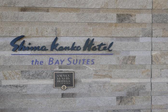 志摩観光ホテル「ザ・ベイスイート」