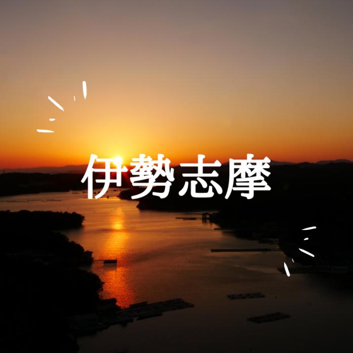 伊勢志摩旅行