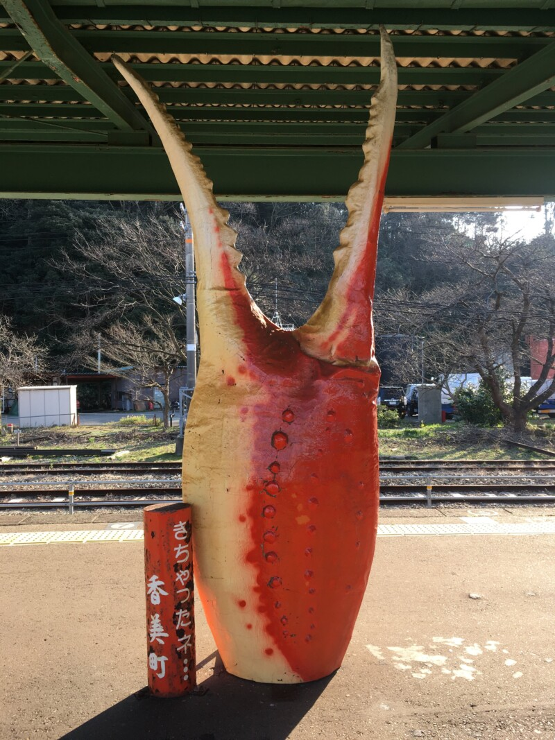 兵庫県の香住駅