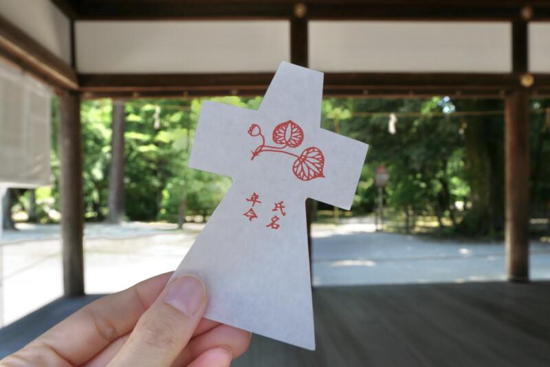 上賀茂神社の人形の祓え