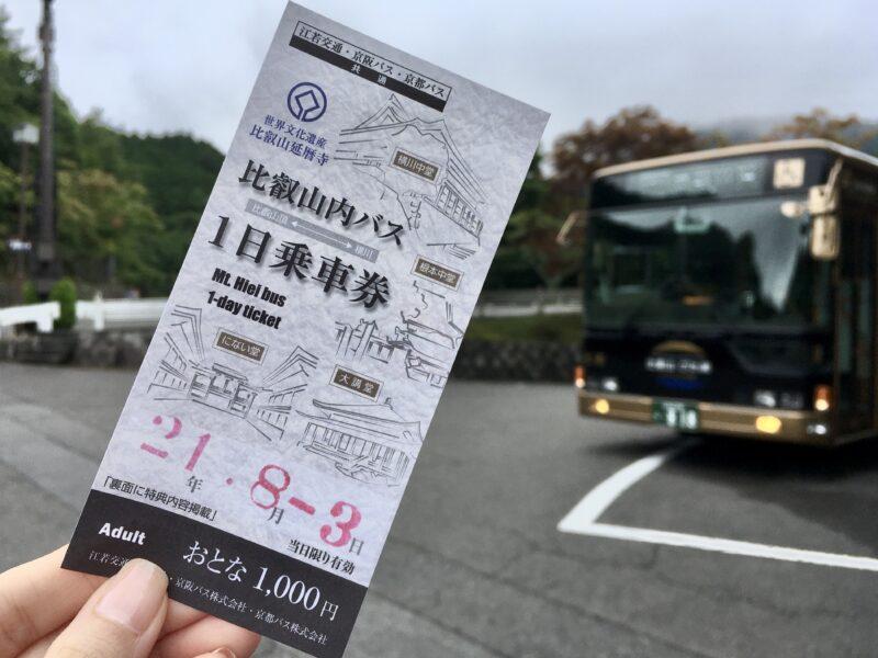 比叡山内バス一日乗車券