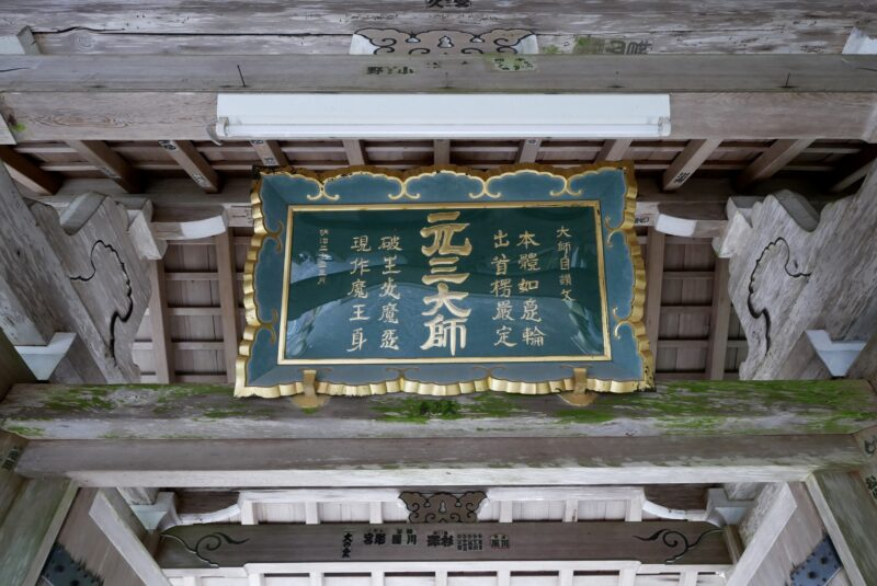 比叡山延暦寺の元三大師堂