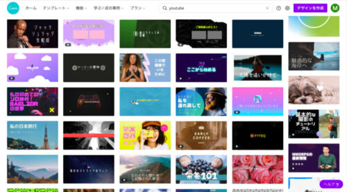 CanvaでYouTubeの画像作成