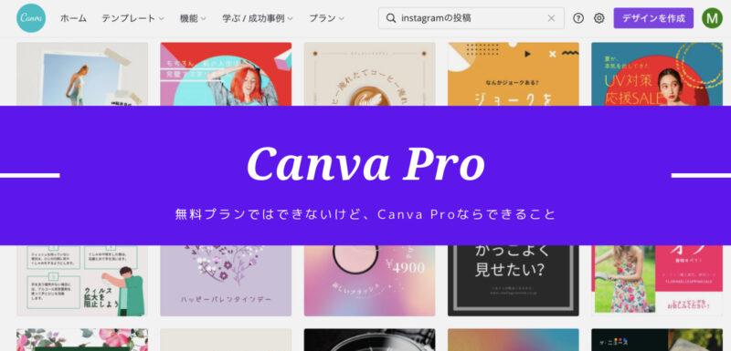 Canva Proでできること
