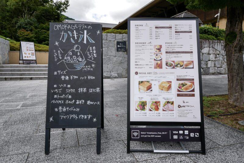 嵐山OMOKAGEテラスのメニュー