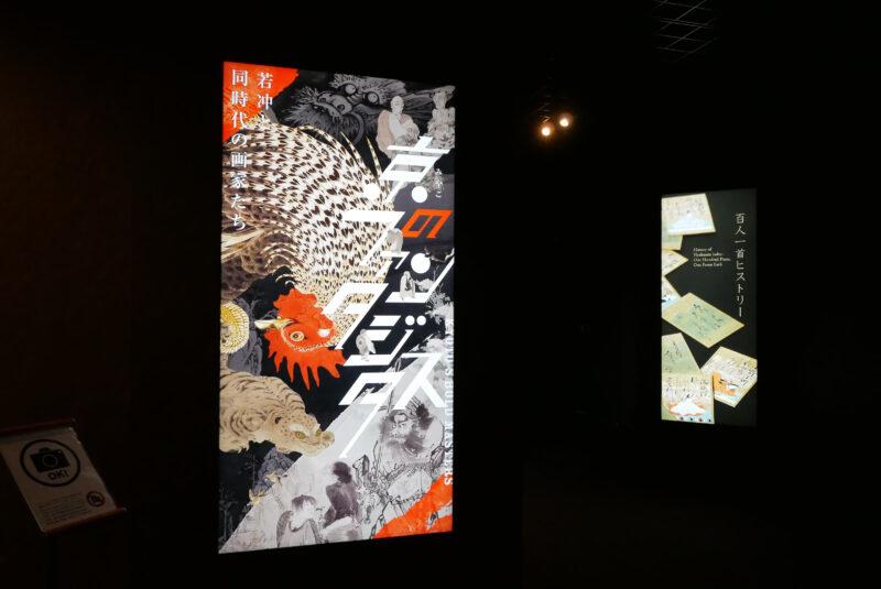 企画展「京のファンタジスタ 〜若冲と同世代の画家たち」