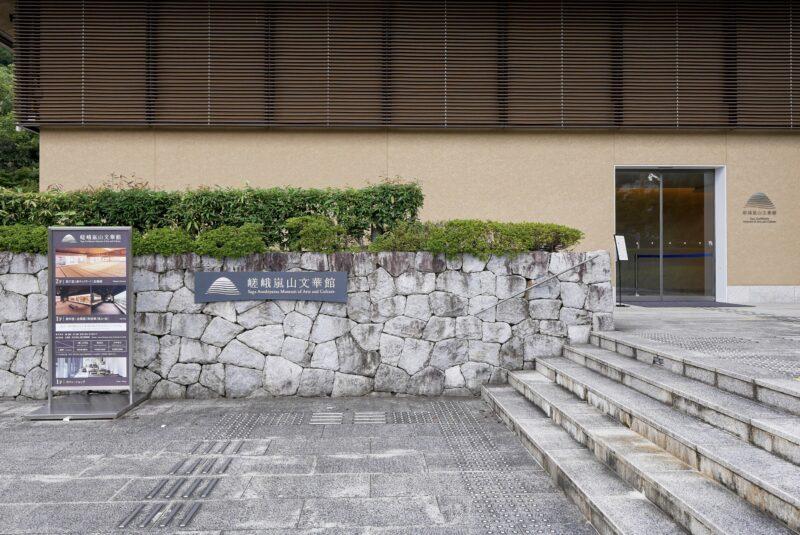 嵯峨嵐山文華館
